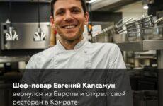 Уроженец Копчака Евгений Капсамун, вернулся из Европы и открыл ресторан в Комрате