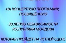Ко Дню независимости Республики Молдова состоится  концерт