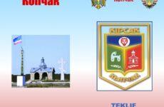 Известна программа празднования дня села и Храма «KIPÇAK- 230»
