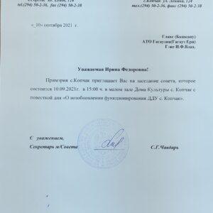 Башкан Гагаузии, начальники управлений Исполкома, депутаты НСГ приглашены на заседание местного совета с Копчак