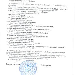 (doc) О созыве местного совета с. Копчак